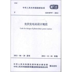 光伏发电站设计规范gb50797-2012 建筑规范 中国电力企业联合会