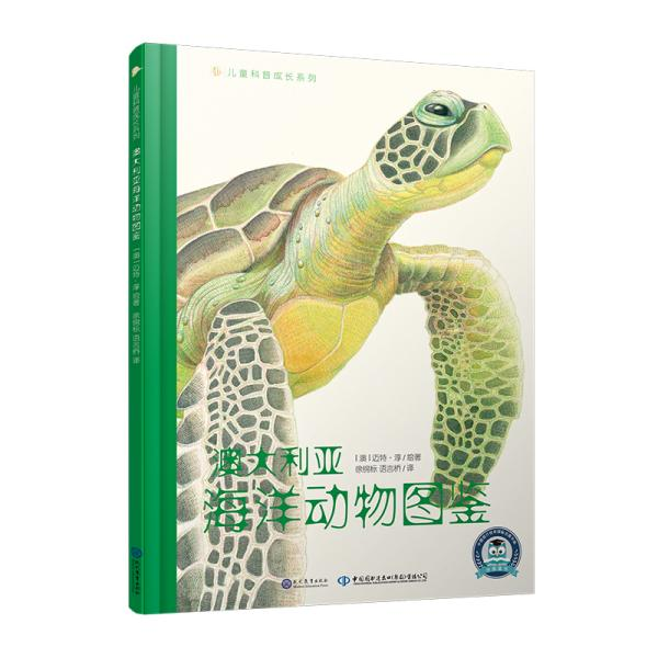 儿童科普成长系列:澳大利亚海洋动物图鉴(一本能带给孩子艺术与科学双重启蒙的百科书)