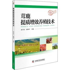 茸鹿提质增效养殖技术