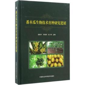 番木瓜生物技术育种研究进展