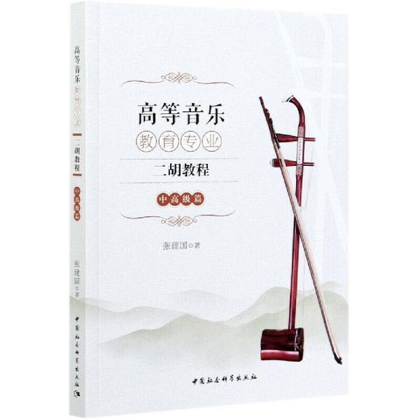 高等音乐教育专业二胡教程(中高级篇)