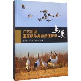 江苏盐城国家级珍禽自然保护区——鸟类