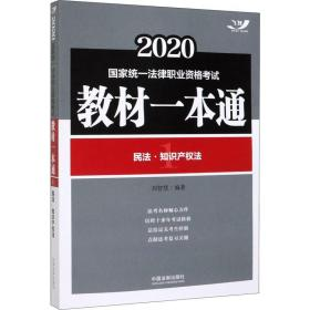 司法考试20202020国家统一法律职业资格考试教材一本通:民法·知识产权法