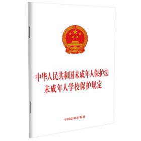 中华人民共和国未成年人保护法 未成年人学校保护规定