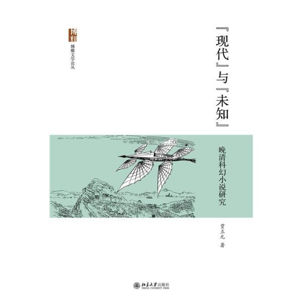 现代与未知:晚清科幻小说研究贾立元