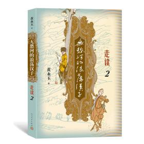 """无愁河的浪荡汉子走读2(九十八岁黄永玉写""""走读""""生涯)"""