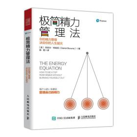 极简精力管理法你的精力管理决定你的人生层次