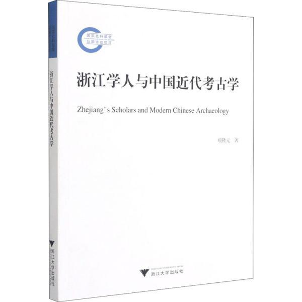 浙江学人与中国近代考古学