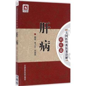 肝病/大国医经典医案诠解(病症篇)