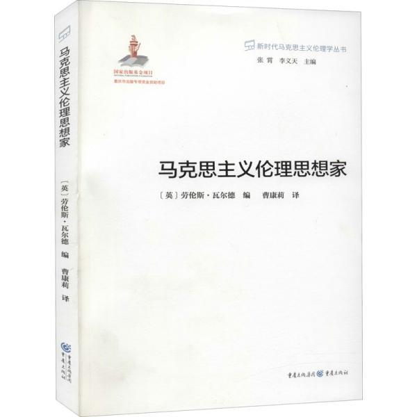 新时代马克思主义伦理学丛书:马克思主义伦理思想家