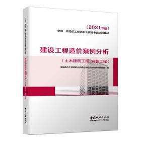 2021一级造价工程师建设工程造价案例分析(土木建筑工程、安装工程)