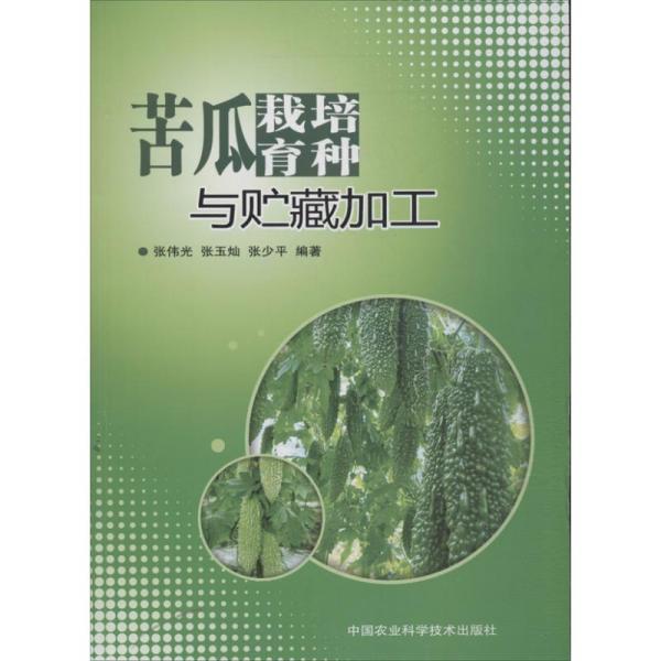 苦瓜栽培育种与贮藏加工