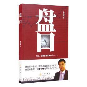 盘 经济理论、法规 徐小明
