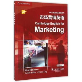 专门用途英语课程系列:市场营销英语