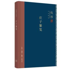 钱穆作品集:庄子纂笺(精装) 中国哲学 钱穆