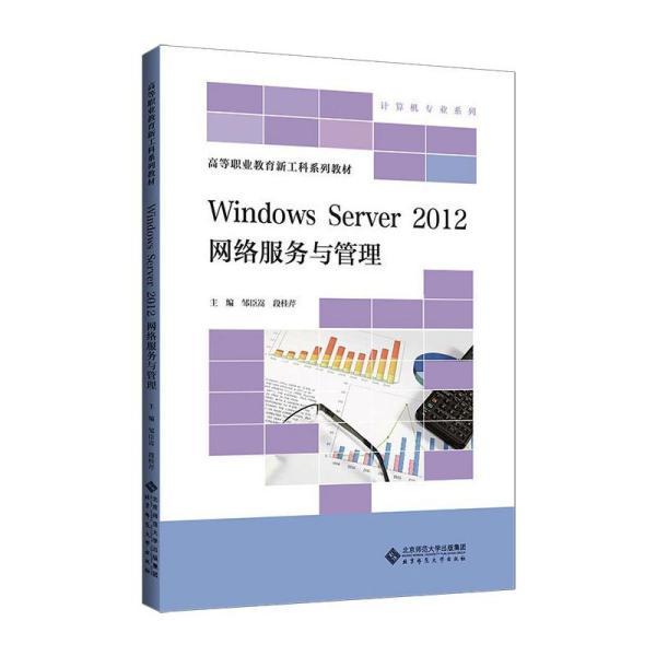 WindowsServer2012网络服务与管理