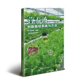 营养液创新栽培系统与方 种植业 程瑞锋