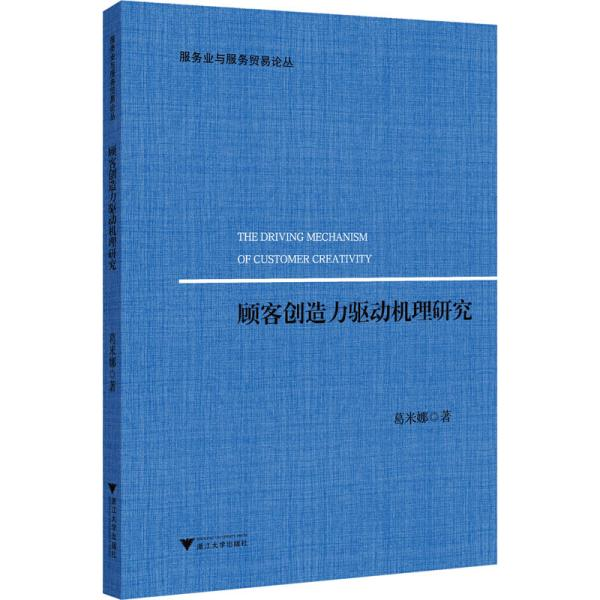 顾客创造力驱动机理研究/服务业与服务贸易论丛