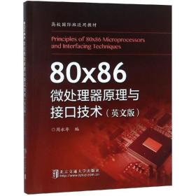 80x86微处理器原理与接口技术(英文版)