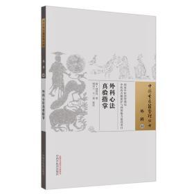 外科心真验指掌 中医古籍 (清)刘济川著;周兴兰,王一童校注