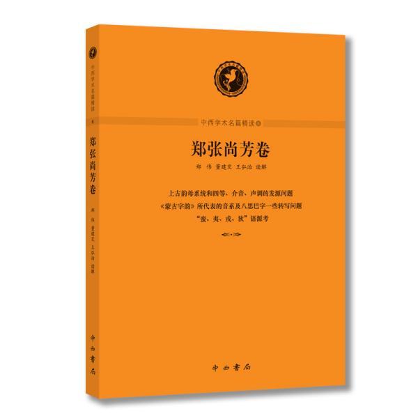 中西学术名篇精读·郑张尚芳卷
