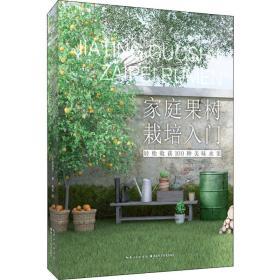 家庭果树栽培入门:轻松收获100种美味水果