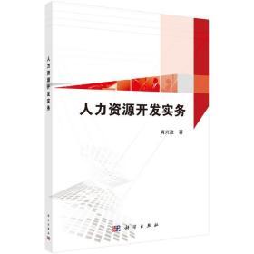 人力资源开发实务 大中专理科科技综合 肖兴政