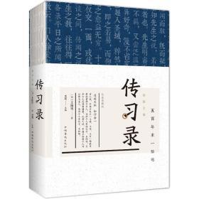 彩图全解传习录:纯美典藏版