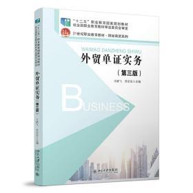 外贸单证实务(第三版) 大中专文科经管 王群飞 苏定东
