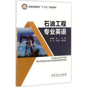 石油工程专业英语