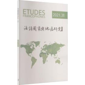 语与地区研究 2021年第3期 外语-法语