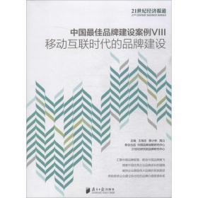 中国最佳品牌建设案例VIII:移动互联网时代的品牌建设