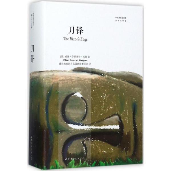刀锋(中英对照全译本)