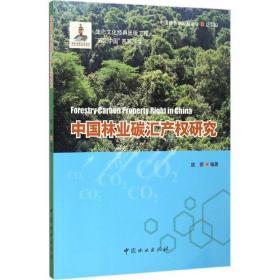 """中国林业碳汇产权研究/""""碳汇中国""""系列丛书"""