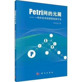 Petri网的元展:一种并发系统模型检测方法