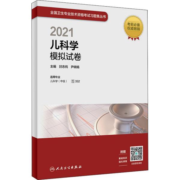 人卫版·2021卫生资格考试·2021儿科学模拟试卷(配增值)教材·习题