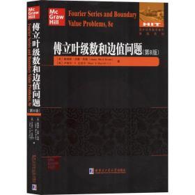 傅立叶级数和边值问题(第8版)