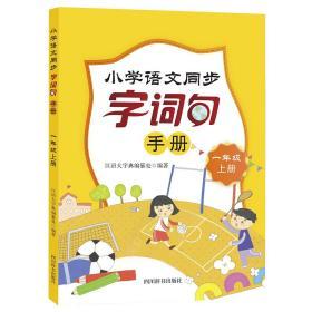 小学语文同步字词句手册(一年级上册) 小学基础知识 汉语大字典编纂处