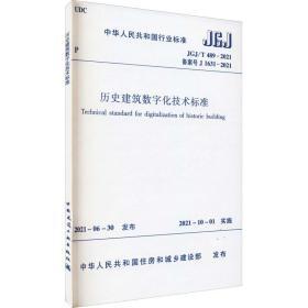 历史建筑数字化技术标准 jgj/t 489-2021 备案号 j 1631-2021 建筑规范