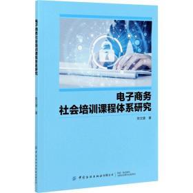 电子商务社会培训课程体系研究