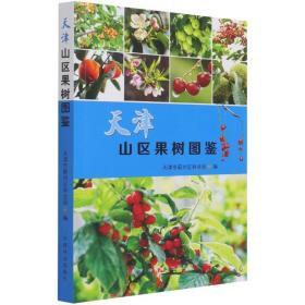 天津山区果树图鉴 种植业 赵国明//金玉申 责编:李敏