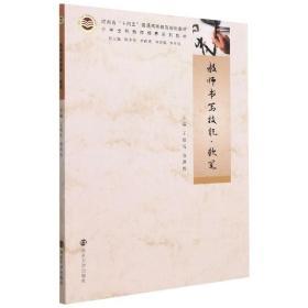 教师书写技能·软笔 大中专文科文教综合 王铭礼,袁洪哲