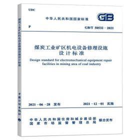 gb/t 50532-2021 煤炭矿区机电设备修理设施设计标准 计量标准 中国煤炭建设协会