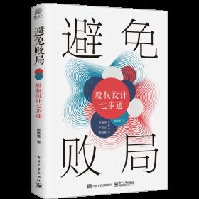 避败局:股权设计七步通 股票投资、期货 杨维维