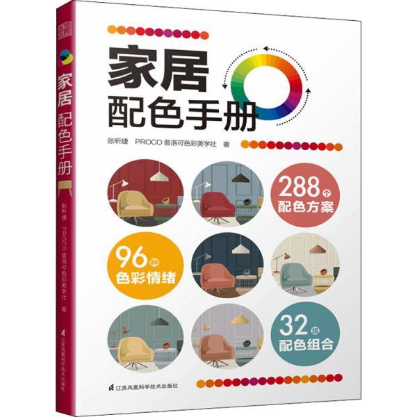 家居配色手册装修颜色搭配实用家装配色图册装修设计效果图家居住宅装饰软装设计色彩搭配入门