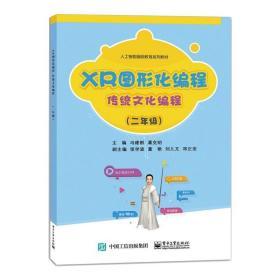 xr图形化编程  传程(二年级) 文教科普读物 冯建刚