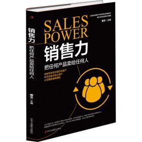 销售力:把任何产品卖给任何人
