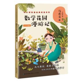 数学花园漫游记——马希文(中小学科普经典阅读书系)