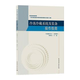 冷冻冷藏系统及装备作指南 建筑设备 中国制冷学会,荆华乾