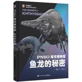 pnso海洋博物馆鱼龙的秘密 少儿科普 杨杨,赵闯